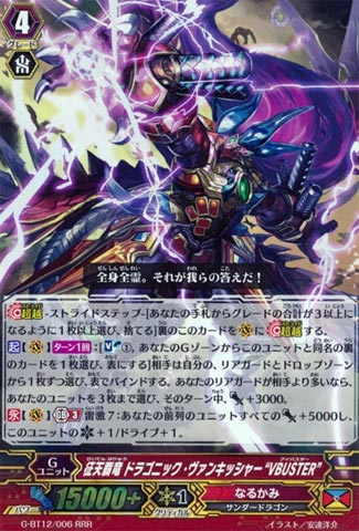 "Conquering Supreme Dragon, Dragonic Vanquisher ""VBUSTER"""