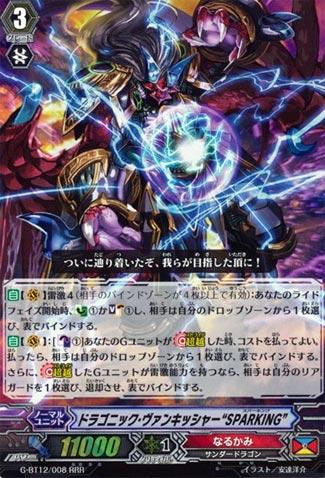 "Dragonic Vanquisher ""SPARKING"""