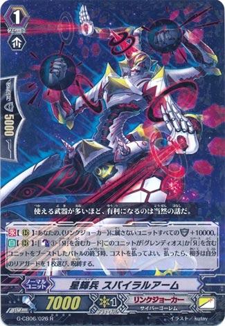 Star-vader, Spiral Arm