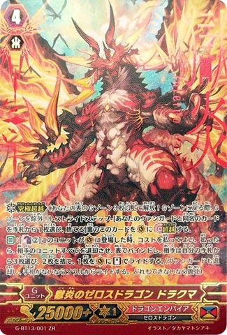Zeroth Dragon of Inferno, Drachma