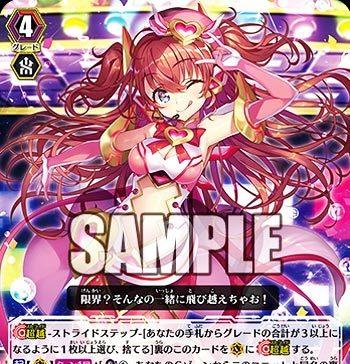 Brand New PRISM, Shining Garnet