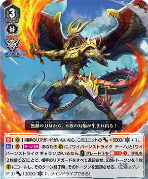 Dragonic Blademaster (V Series)