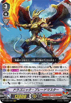 Dragonic Blademaster (V Series)