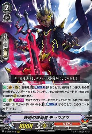 Fiendish Sword Eradicator, Cho-Ou (V Series)
