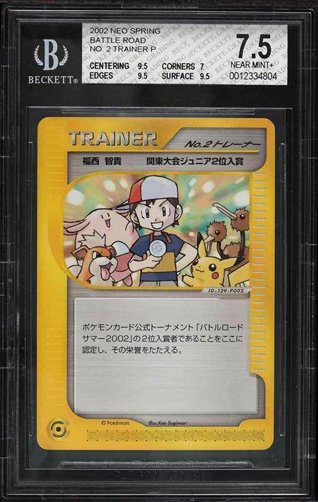 2002 Pokemon Trophy Card Neo Summer Battle Road Number 2 Trainer BGS 7.5 NRMT+